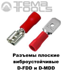 Разъемы плоские виброустойчивые D-FDD и D-MDD