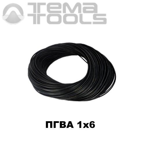 Провод ПГВА автомобильный 1x6 черный – купить гибкий монтажный автомобильный провод оптом и в розницу