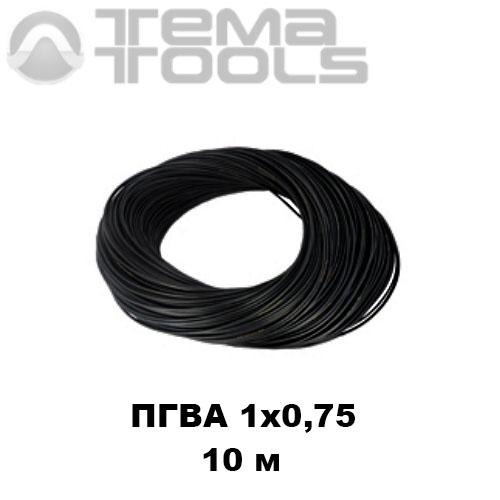 Провод ПГВА автомобильный 1x0,75 10 м черный