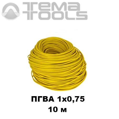 Провод ПГВА автомобильный 1x0,75 10 м желтый