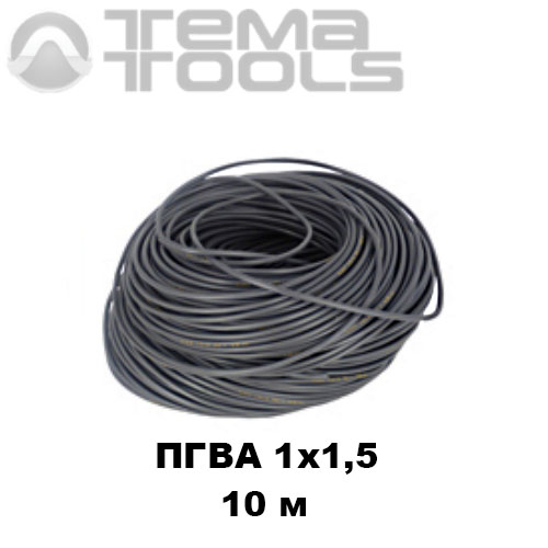 Провод ПГВА автомобильный 1x1,5 10 м серый