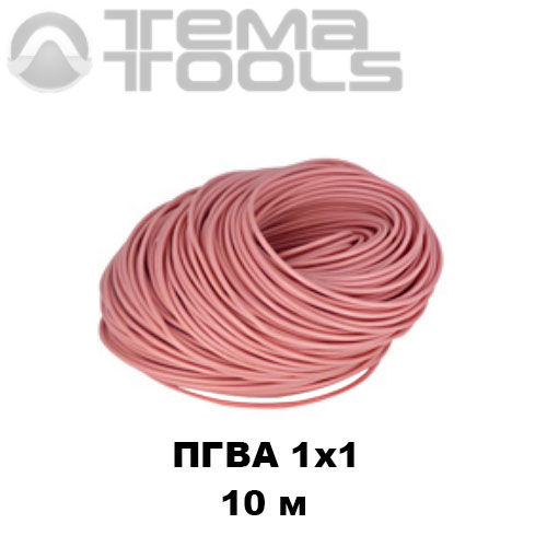 Провод ПГВА автомобильный 1x1 10 м розовый