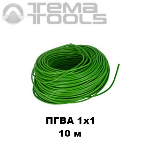 Провод ПГВА автомобильный 1x1 10 м зеленый