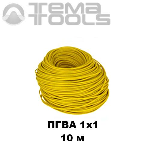 Провод ПГВА автомобильный 1x1 10 м желтый