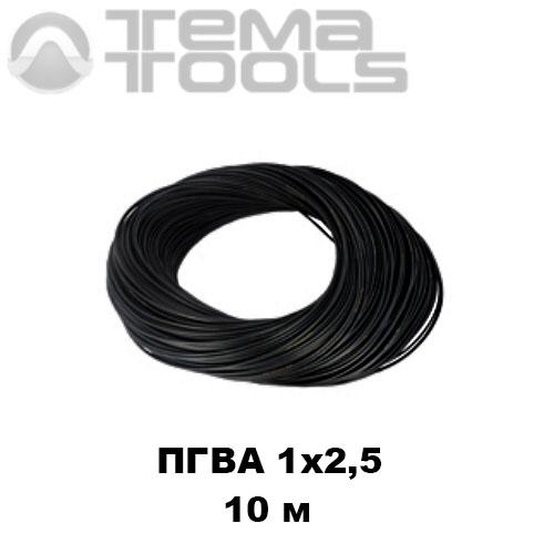 Провод ПГВА автомобильный 1x2,5 10 м черный