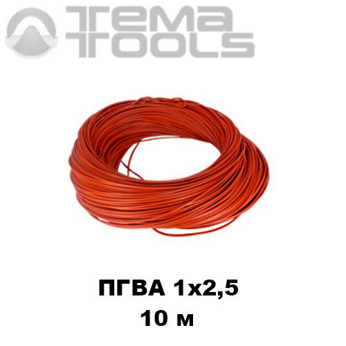 Провод ПГВА автомобильный 1x2,5 10 м красный