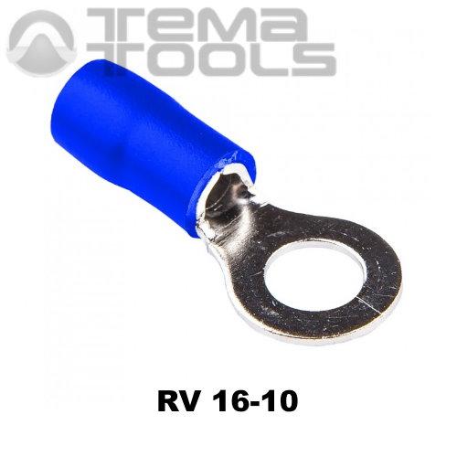 Наконечник кольцевой изолированный RV 16-10