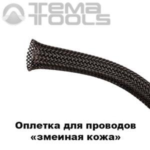 Оплетка для проводов «змеиная кожа»