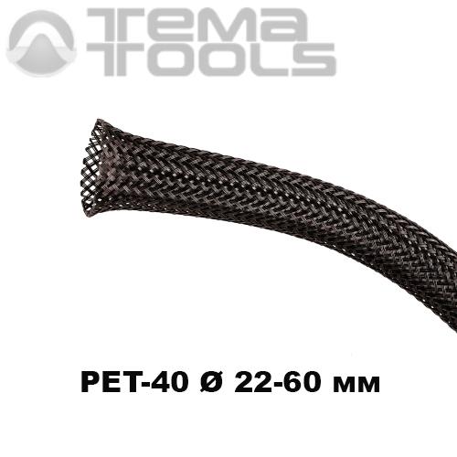 Оплетка для проводов змеиная кожа PET-40 Ø 22-60 мм